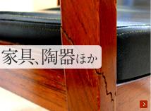 家具、陶器ほか